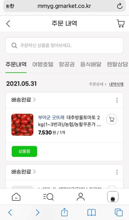 얼마 전 농할쿠폰을 적용해 저렴하게 방울토마토를 구입한 적이 있다.