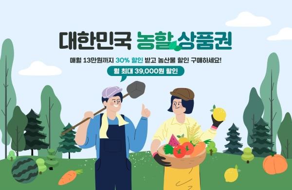 농식품부에서 농축산물 소비 촉진을 위해 다양한 할인 행사 지원책을 마련했다고 한다.