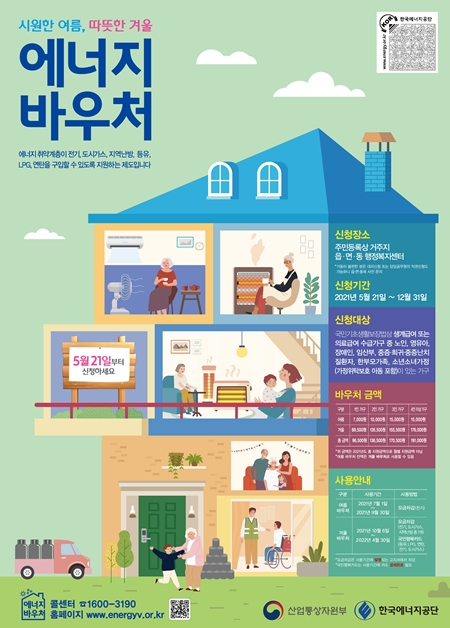 에너지바우처 홍보물.(출처=에너지바우처 홈페이지)
