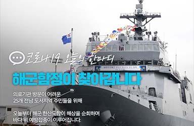 [코로나19 오늘의 한마디] 해군함정이 찾아갑니다