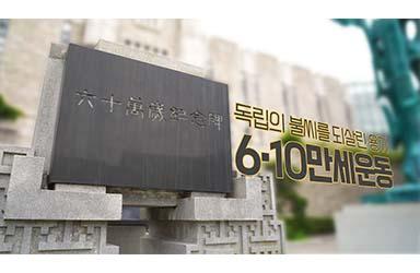 독립의 불씨를 되살릴 용기, 6·10 만세운동 (내레이션-박세리)