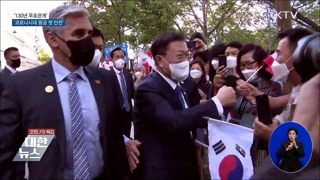 """'130년 우호관계'…""""코로나 시대 왕궁 첫 만찬"""""""