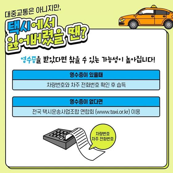 대중교통은 아니지만, 택시에서 잃어버렸을 땐?
