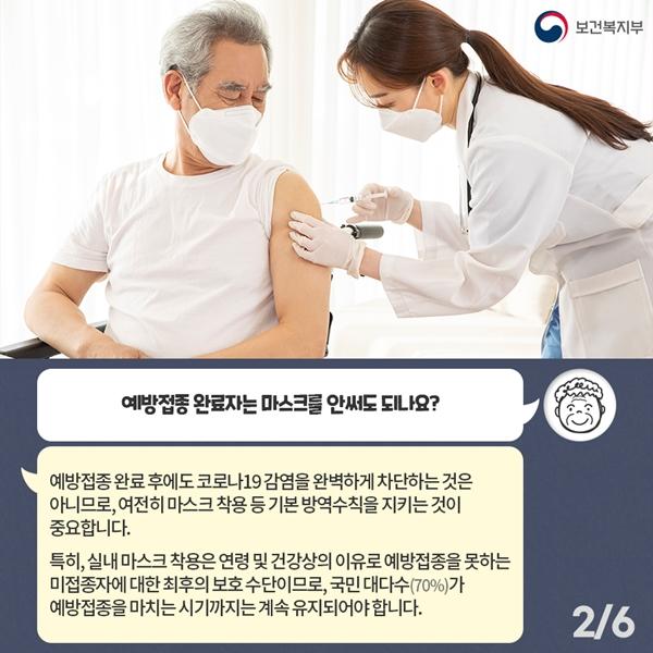 백신을 맞았더라도 마스크 착용은 필수! 단, 7월부터 거리두기가 가능한 실외의 경우 마스크 착용 의무가 해제된다.(출처=보건복지부)