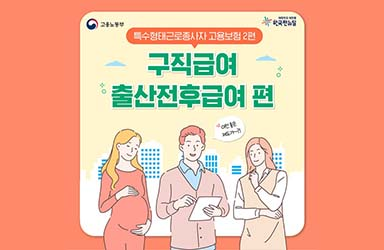 특수형태근로종사자 고용보험 2편 - 구직급여 출산전후급여 편