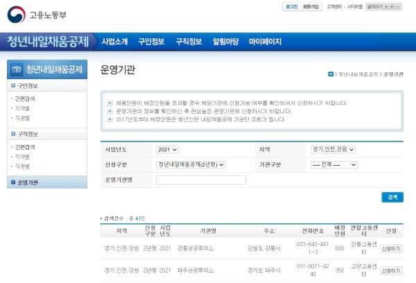청년내일채움공제 운영기관 검색.(출처:고용노동부 워크넷 홈페이지)