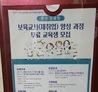 게시판에 붙은 보육교사 양성 과정 교육생 모집