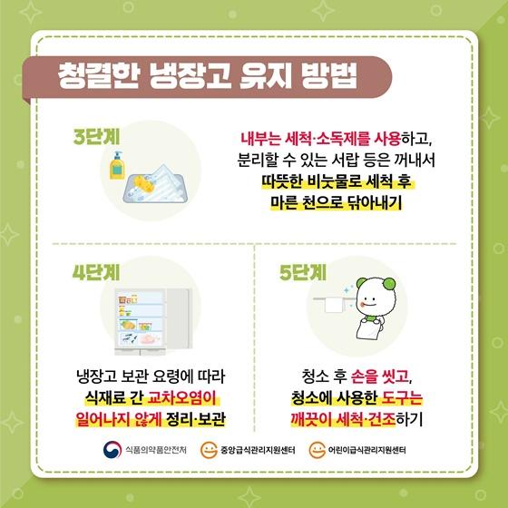 청결한 냉장고 유지 방법