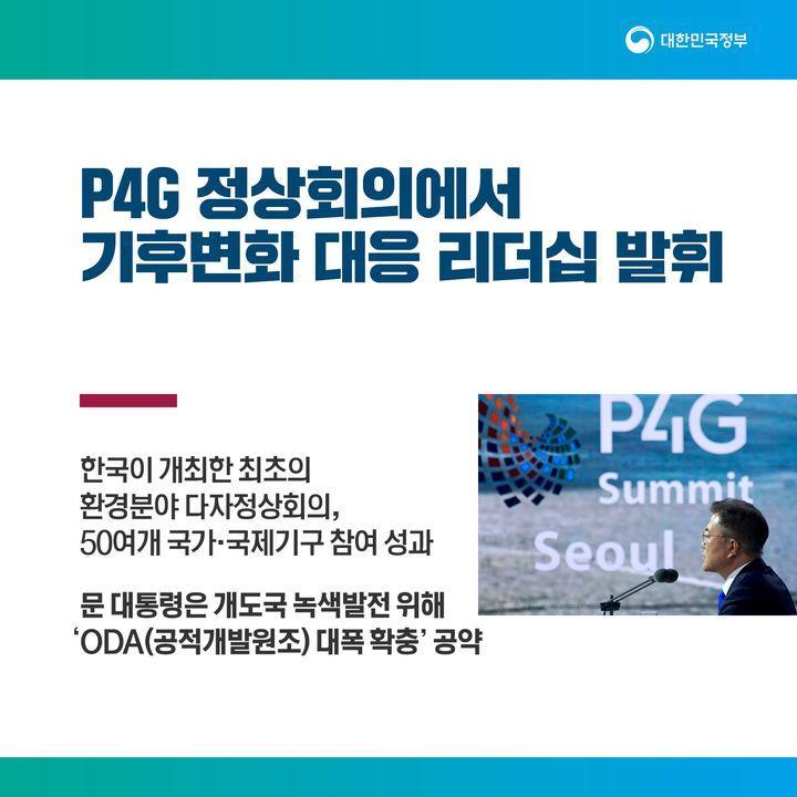 P4G 정상회의에서 기후변화 대응 리더십 발휘