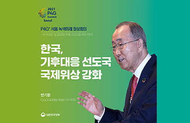 """[P4G 서울 녹색미래 정상회의] """"한국, 기후대응 선도국 국제위상 강화"""""""