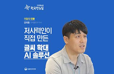 [이달의 한국판뉴딜  인물] 김태홍 (주)오버플로우 이사