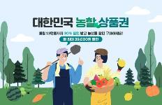 농할상품권 홍보배너