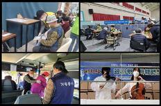 부산·대구·광주·강원도(왼쪽 위 시계방향부터) 등 지역별 예방접종 자원봉사활동 사례.