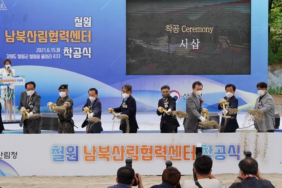 철원 남북산림협력센터, 첫 삽 뜨다