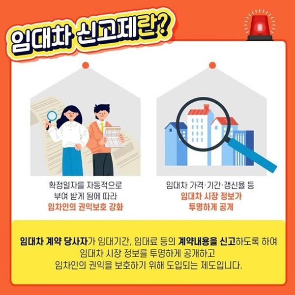 주택임대차 신고제는 임대차 시장 정보를 투명하게 공개해 임차인의 권리를 보호하기 위해 도입됐다.