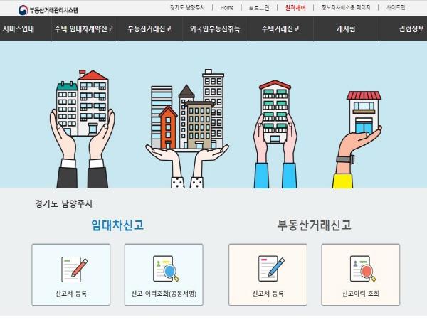 부동산거래관리시스템에서 온라인으로 쉽게 신고도 가능하다.