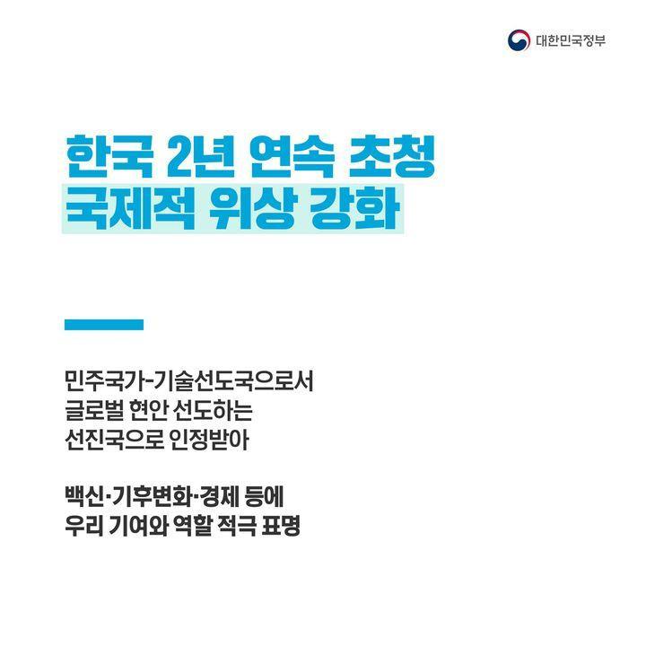한국 2년 연속 초청 국제적 위상 강화