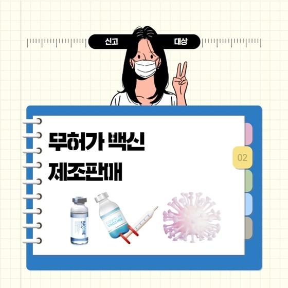 2. 무허가 백신 제조판매