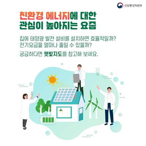 집에 태양광 발전 설비를 설치하면 효율적일까?