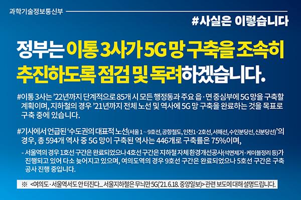 정부는 이통 3사가 5G망 구축을 조속히 추진하도록 지속적으로 점검 및 독려하겠음