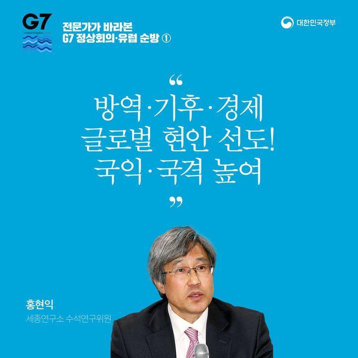 전문가가 바라본 G7 정상회의 유럽 순방 ①
