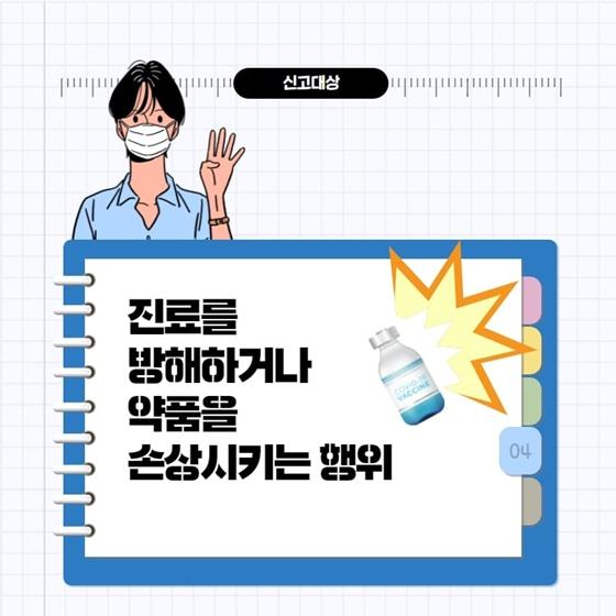 4. 진료를 방해하거나 약품을 손상시키는 행위