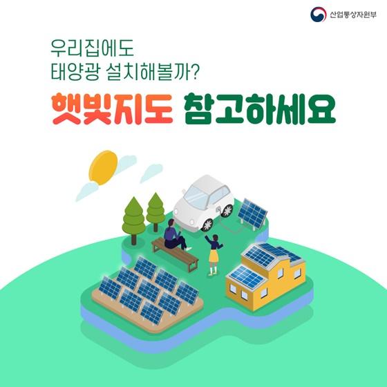 우리집에 태양광 발전 설치하면 효율적일까?