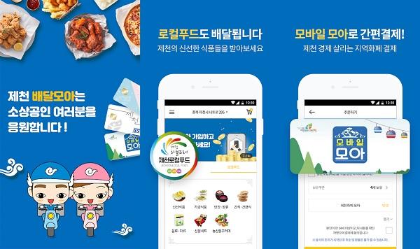 제천시 공공배달앱 '배달모아'