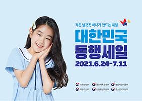 대한민국 동행세일 포스터.