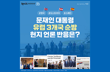 문재인 대통령 유럽 3개국 순방, 현지 언론 반응은?