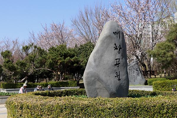 부안군 부안읍 매창로에 조성된 '매창공원'. 황진이와 쌍벽을 이룬 조선의 명기 매창과 관련된 숱한 이야기들이 살아있는 부안의 명소이다.