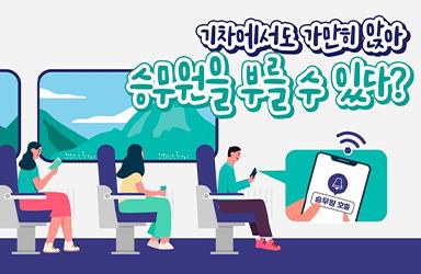 기차에서도 가만히 앉아 승무원을 부를 수 있다?