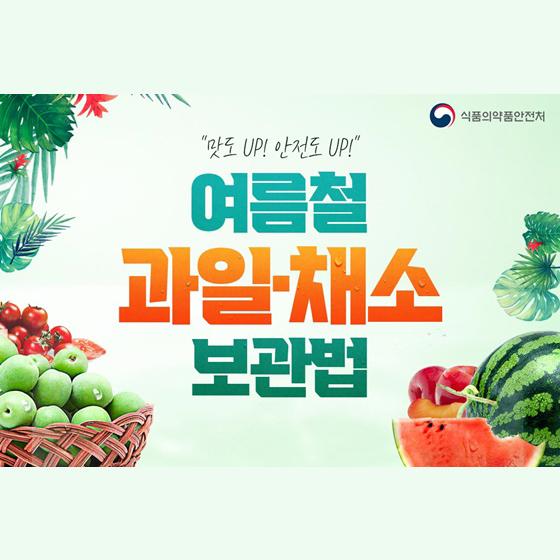 시원하고 맛있는 여름철 과일·채소 보관법
