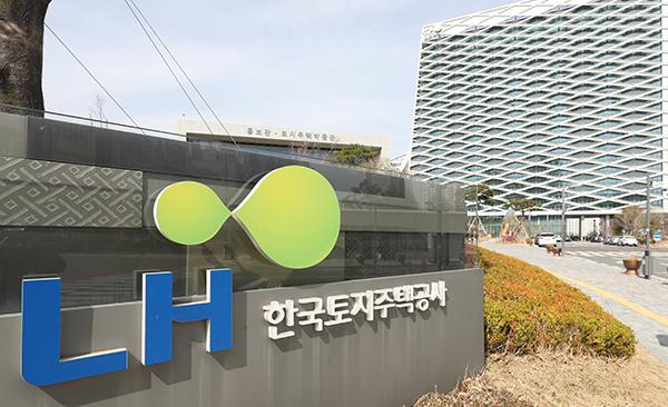 한국토지주택공사(LH) 본사