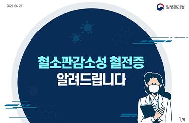 혈소판감소성 혈전증에 대해 알려드립니다!