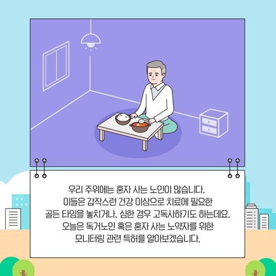 오늘은 독거노인 혹은 혼자 사는 노약자를 위한 모니터링 관련 특허를 알아보겠습니다.