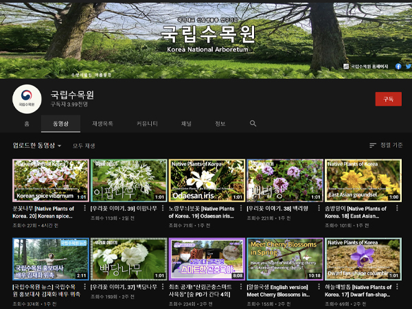 국립수목원 유튜브 채널.