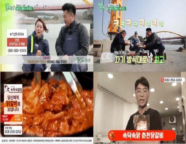 유선방송 지역채널의 지역 내 소상공인, 농어업인 상품 커머스 방송.