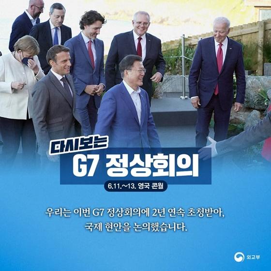 다시보는 G7 정상회의 (6.11.~13. 영국 콘월)