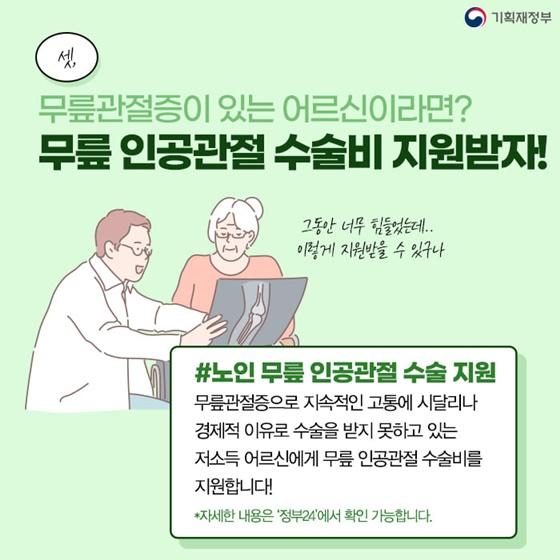 3. 무릎관절증이 있는 어르신이라면? 무릎 인공관절 수술비 지원받자!