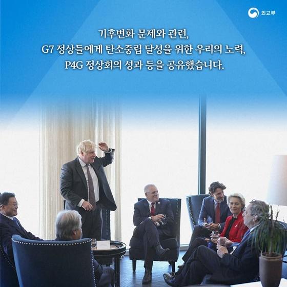 기후변화 문제와 관련, G7 정상들에게 탄소중립 달성을 위한 우리의 노력, P4G 정상회의 성과 등을 공유