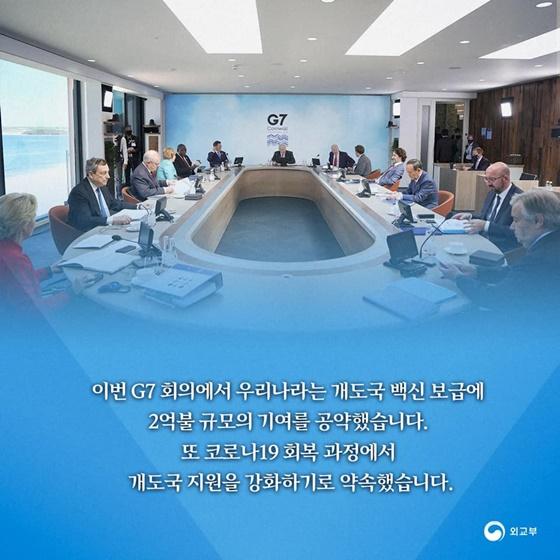 이번 G7 회의에서 우리나라는 개도국 백신 보급에 2억불 규모의 기여를 공약했습니다.