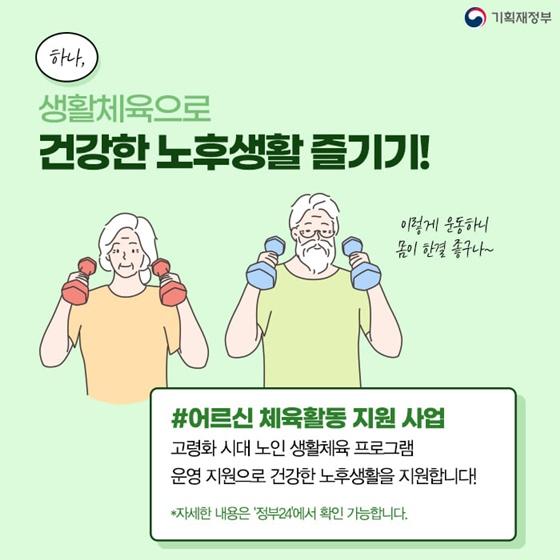 1. 생활체육으로 건강한 노후생활 즐기기!
