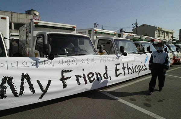 2005년 1월 13일 6·25전쟁의 혈맹인 에티오피아 아디스아바바 시로 보낼 소방구급차 22대가 부산항으로 출발할 준비를 하고 있다.