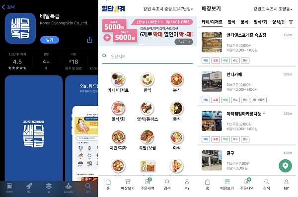 강원도 공공배달앱 '일단시켜'