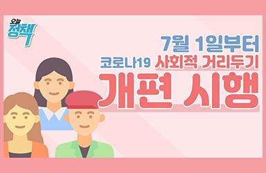 [오늘정책] 7월 1일부터 사회적 거리두기 개편 시행