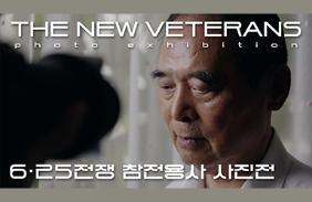 6.25 참전용사 메이크오버 사진전시회 개최
