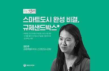 """""""스마트도시 완성 비결, 규제샌드박스"""" - 장민주 세종특별자치시 스마트도시과장"""