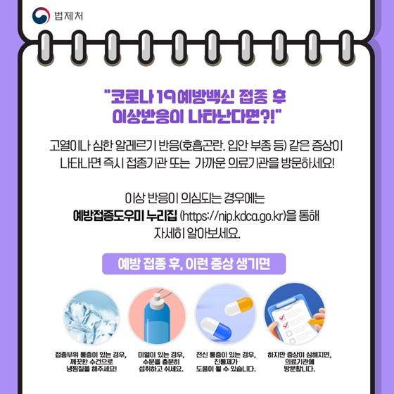 """""""코로나 19 예방백신 접종 후 이상반응이 나타난다면?!"""""""