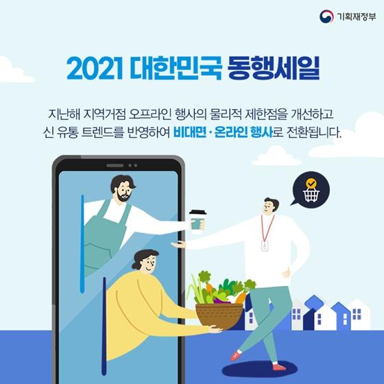 2021 대한민국 동행세일